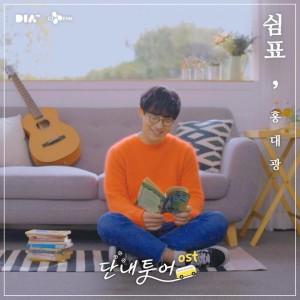 홍대광 - 쉼표 (단내투어 OST) [REC,MIX,MA] Mixed by 김대성
